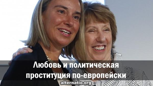Любовь и политическая проституция по-европейски