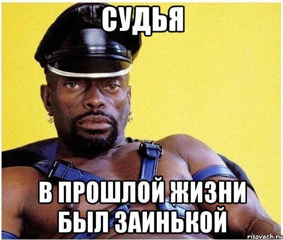 Судья пидор видео