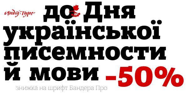 den_movy_ua_600