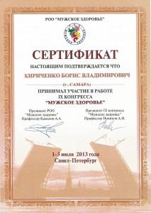 Сертификат Мужское здоровье