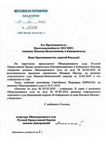 Махов низвержен МП РПЦ.jpg