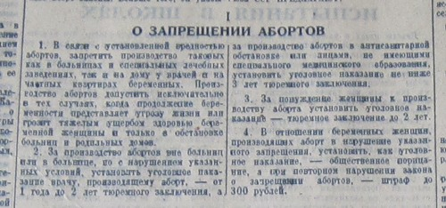 Постановление СНК 1936