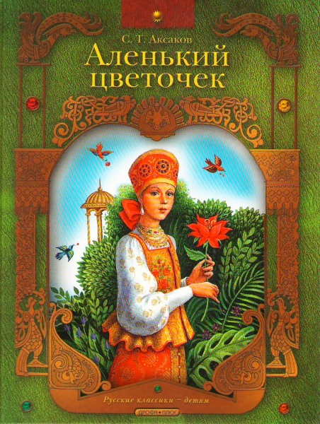 Сказка Аленький цветочек написана в Самаре