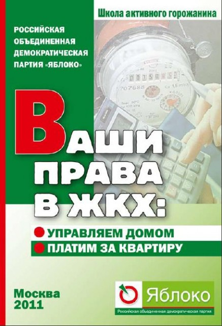 Татьяна Овчаренко Ваши права в ЖКХ: управляем домом, платим за квартиру