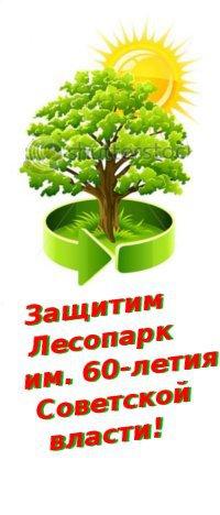 Группа ВКонтакте: Защитим Лесопарк им. 60-летия Советской власти
