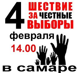 Шествие в Самаре 4 февраля в 14.00: За честные выборы и честные СМИ!