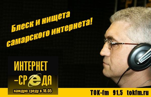 """Радиопрограмма """"Интернет-среда"""" (Ток-FM, Самара - 91,5)"""