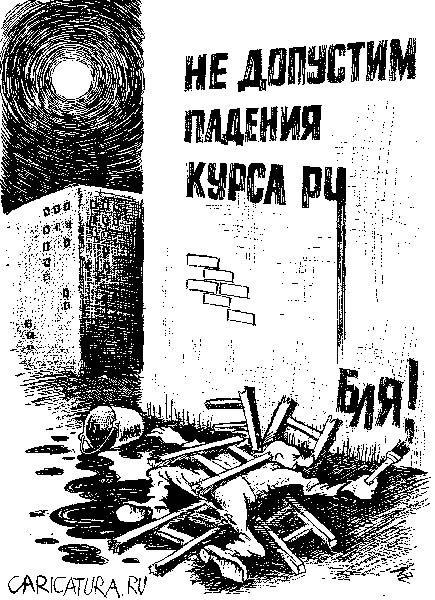 Не допустим падения курса рубля! Рисунок Владимира Кремлева. Впервые опубликован в 1992 году