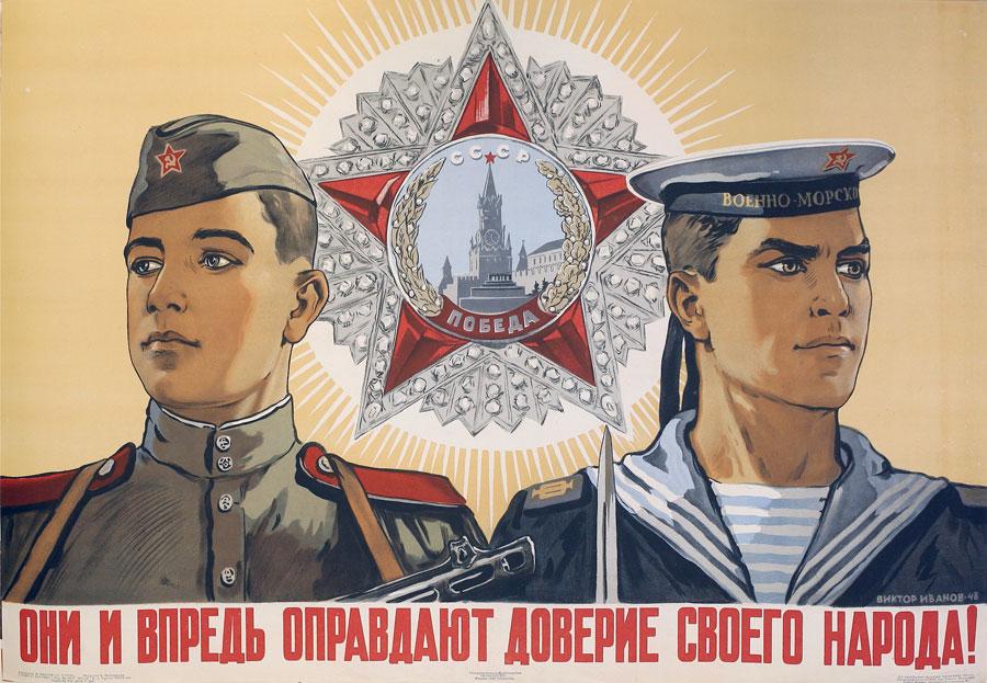 Советский плакат Они и впредь оправдают доверие своего народа