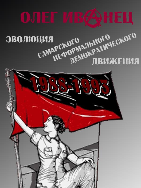 Олег Иванец - Эволюция самарского неформального демократического движения (1988-1993гг.)