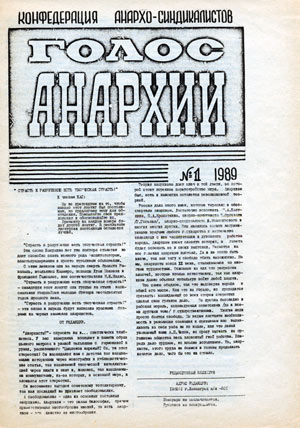 Голос анархии №1