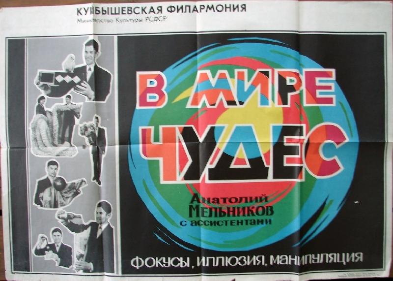 Мельников- В мире чудес - афиша Куйбышевской филармонии