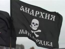 Черное знамя. Анархия - мать порядка