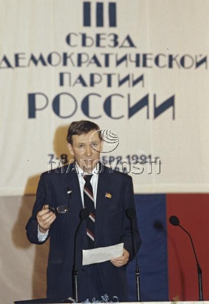 Николай Травкин. Третий съезд Демократической партии России. 7 декабря 1991 года