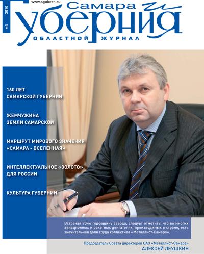 Алексей Леушкин - олигарх