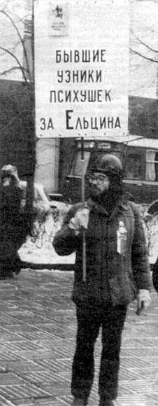 Плакат: Бывшие узники психушек - за Ельцина!