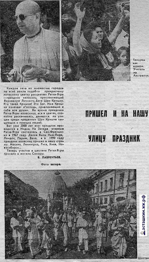 Праздник кришнаитов в Самаре. Вольнодумец-от-05-09-1992