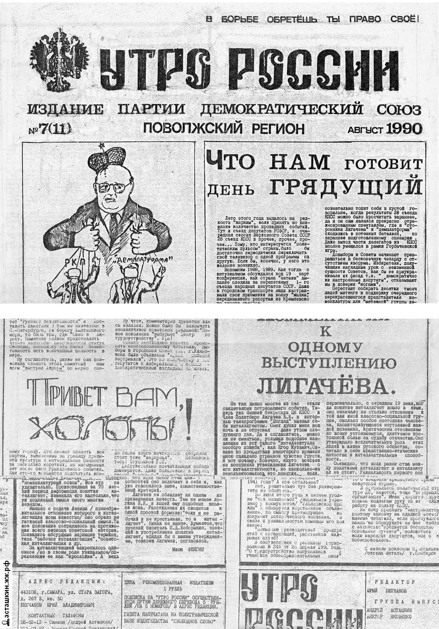 Самиздат в Самаре - Утро России Номер 7 за 1990 год utro-rossii-1990-7