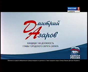 Предвыборная программа Азарова - мэра Самары