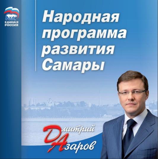 Предвыборные обещания Азарова (мэра Самары) 2010г.