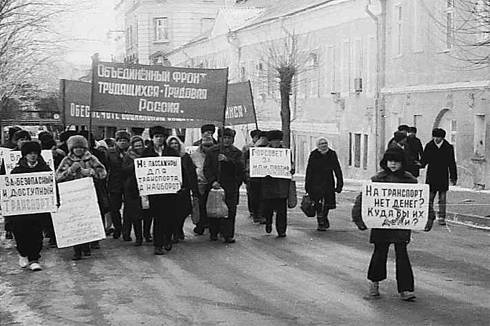 Демонстрация Объединенного фронта трудящихся. Астрахань 1990г.