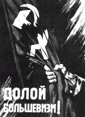 Долой большевизм!