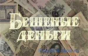 БЕШЕНЫЕ ДЕНЬГИ - художественный фильм, поставленный по одноимённой комедии А. Н. Островского в 1981 году