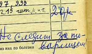Ульяновск: Учителям предлагают стучать на политически неблагонадежных школьников
