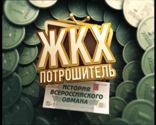 ЖКХ - пузырь. Летопись большого хапка (на примере всего одного - Кировского района г. Самара)