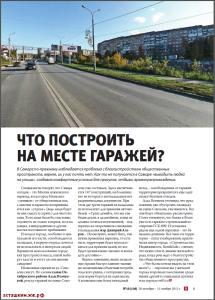 На улице Соколова снесут гаражи. Что бы Вы хотели видеть на этом месте? Мнения самарцев