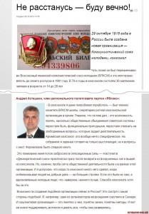 Андрей Асташкин: Поработав в Комсомоле понял, что он уже не отвечает на злободневные вопросы