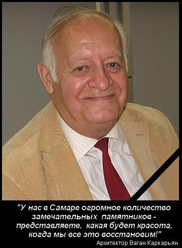 Заслуженный архитектор России Ваган Каркарьян скончался в г. Самара на 79-м году жизни