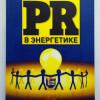 Читай первую в России книгу про PR в энергетике. Автор - самарец Владимир Громов