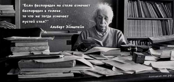 Эйнштейн про беспорядок на столе и священную пустоту ;)