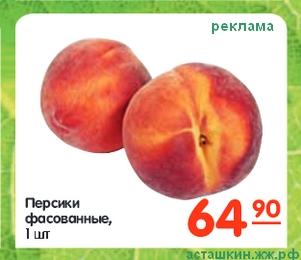 persiki-1