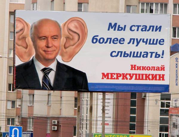 Слоган предвыборной компании Меркушкина: Слушать и слышать. Говорильня продолжается