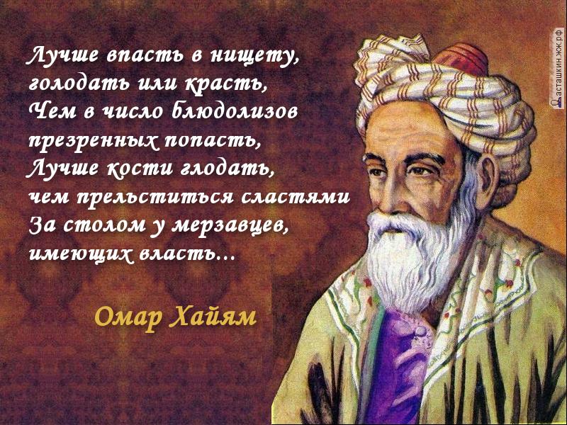 Омар-Хайам