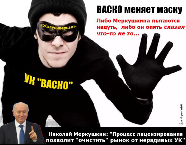 ВАСКО-Маски