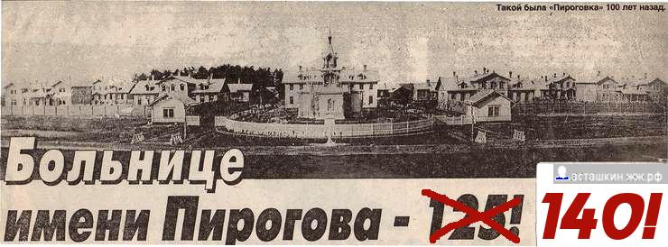 Самарская Пироговка -- городская больница №1 празднует завтра своё 140-летие