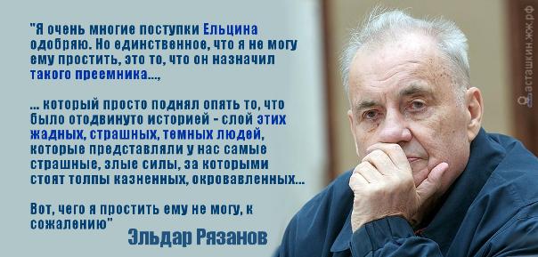 Эльдар Рязанов: Путин поднял слой этих жадных, страшных, темных людей...