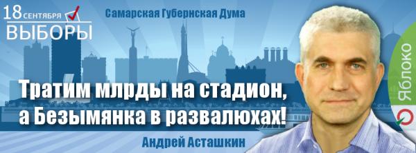 Андрей Асташкин: Тратим миллиарды на стадион, а Безымянка -- в развалюхах!