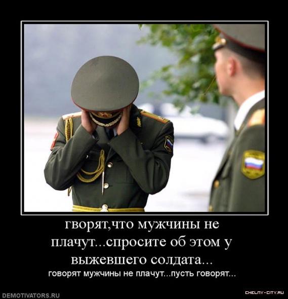 1273173732_783625_gvoryatchto-muzhchinyi-ne-plachutsprosite-ob-etom-u-vyizhevshego-soldata