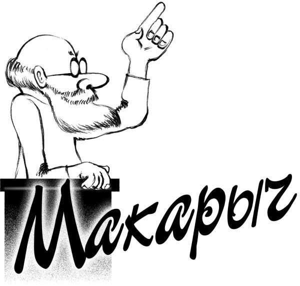 Makarytch_2