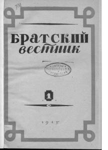 журнал христианин 1906 г 2и3 номер может оказаться
