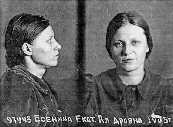 esenina-prison