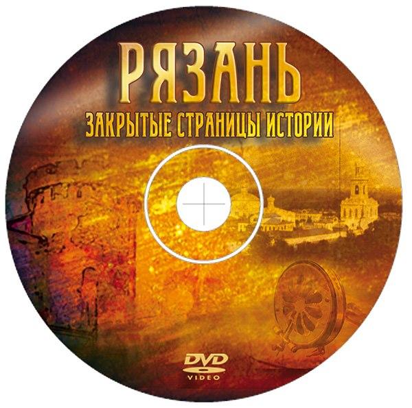 disk-ryazan