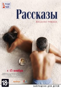 Постер_фильма_«Рассказы»
