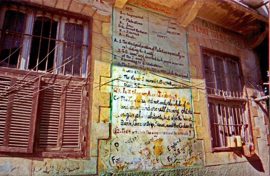 05 Хама Палестинское представителство.jpg