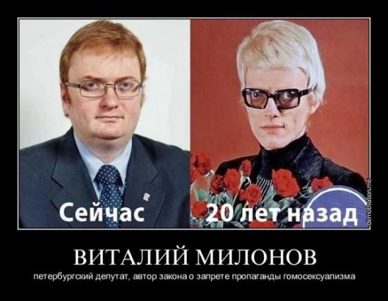 Виталий-Милонов-в-молодости-и-сейчас-550x427