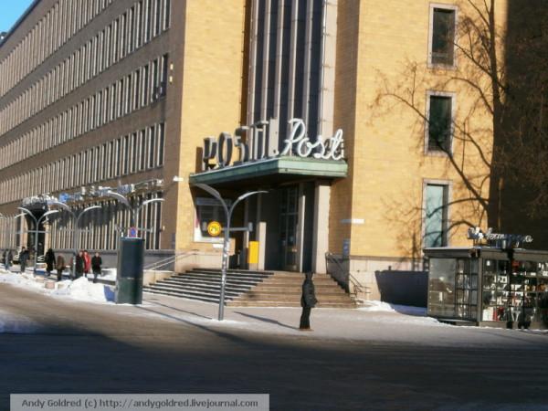 Здание почты Финляндии